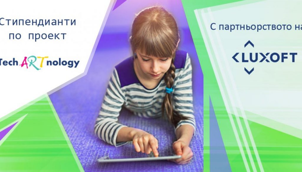fusion_academy_techartnology2-1024x536