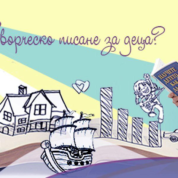 За творческото писане със Светослав Томов