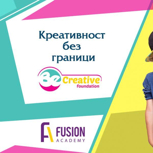 kreativnost bez granici - 2018-2019