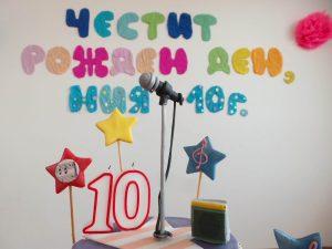 Lip-Sync-Рожден-ден-Ния-10-г-32
