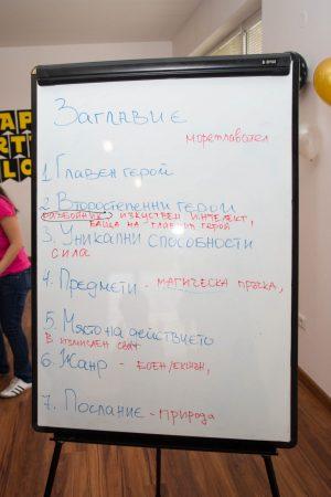 Рожден-ден-Калоян-Сториборд-19