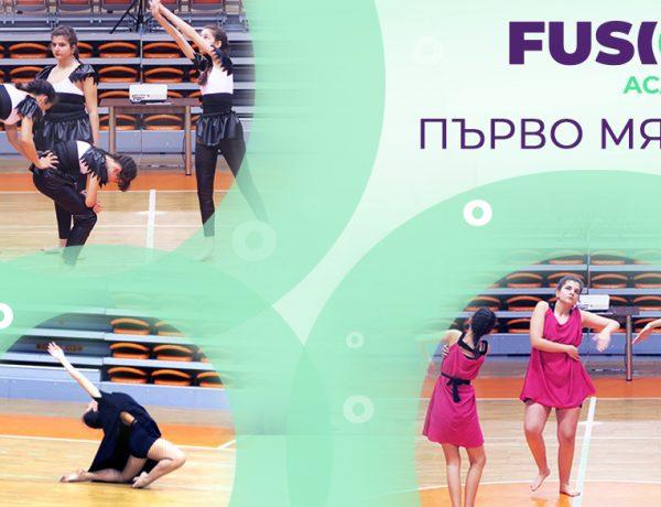 festival plovdiv 2019 novina fusion academy savremenen tanc
