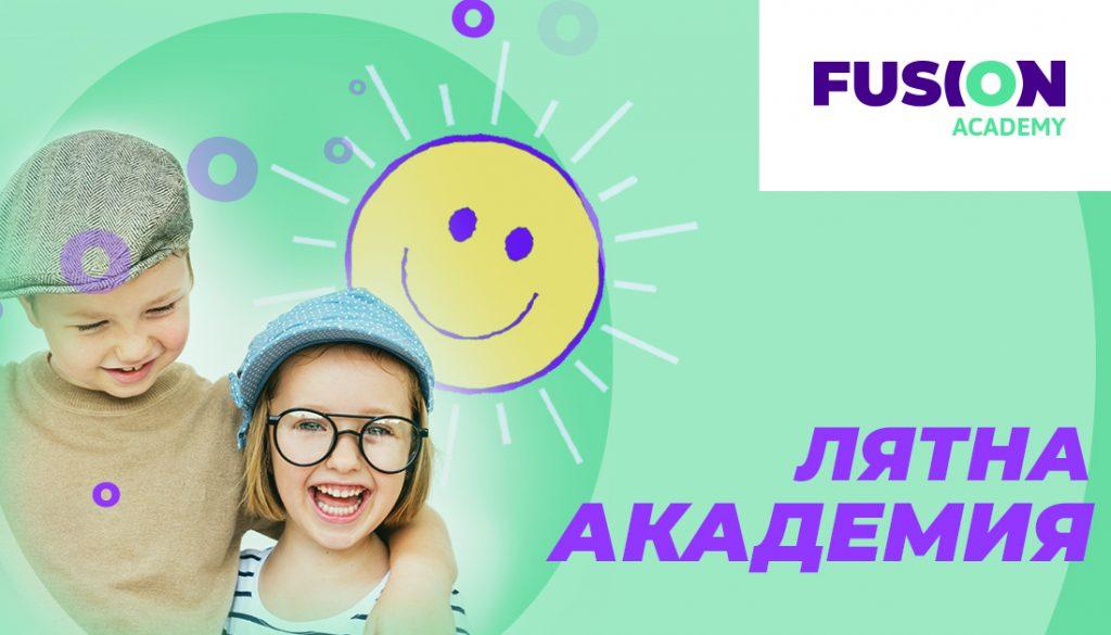 summer academy fusion academy lyato 2019